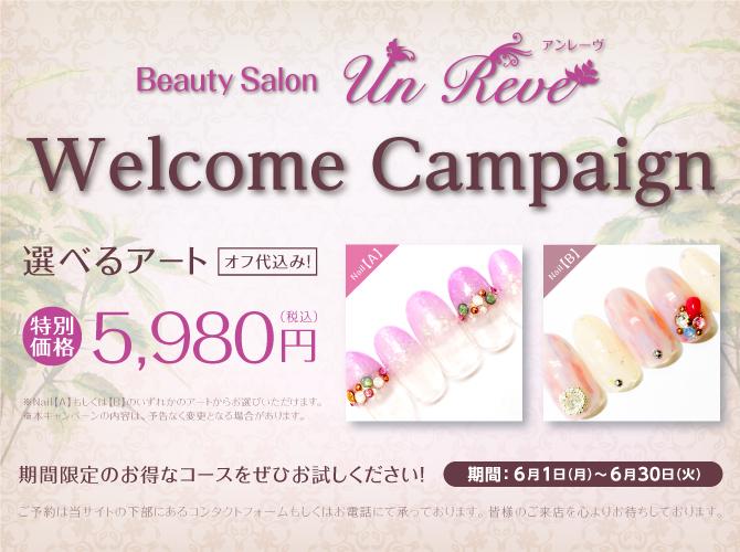Un Reveのキャンペーンのイメージ画像です。